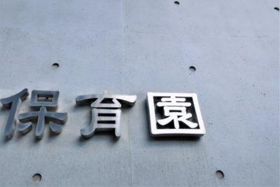 保育園の文字