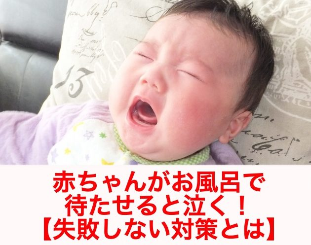 赤ちゃんがお風呂で待たせると泣く