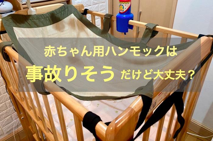 赤ちゃん用ハンモックは事故る?
