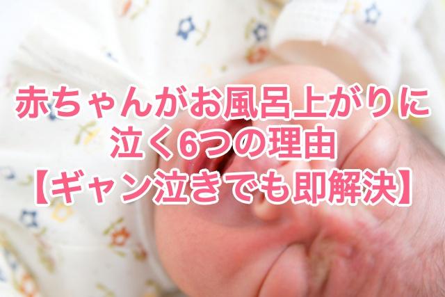 赤ちゃんがお風呂上がりに泣く