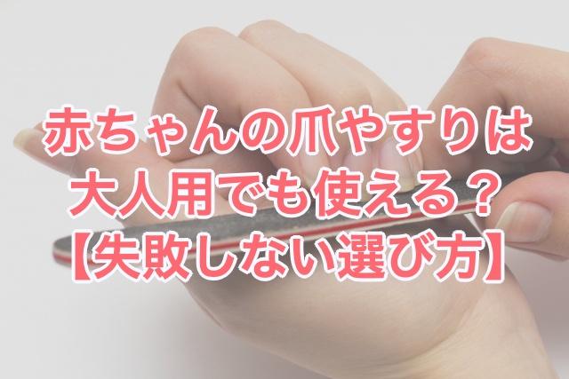 赤ちゃんの爪やすりは大人用でも使える