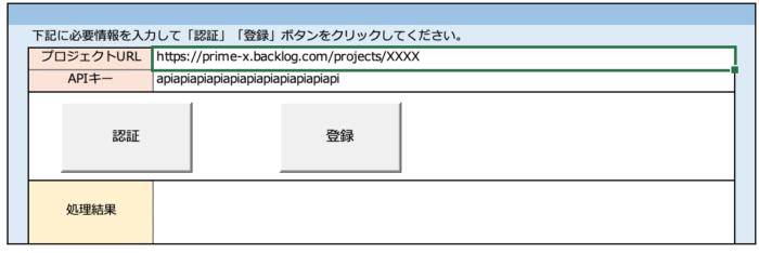 バックログ一括登録2
