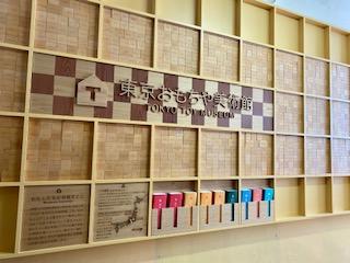 東京おもちゃ美術館2階