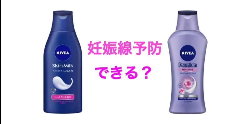 スキンミルクとプレミアムボディミルク